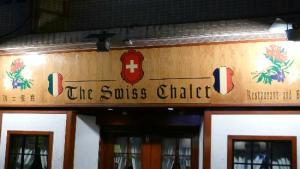 La devanture d'un resto suisse à Tsim Sha Tsui