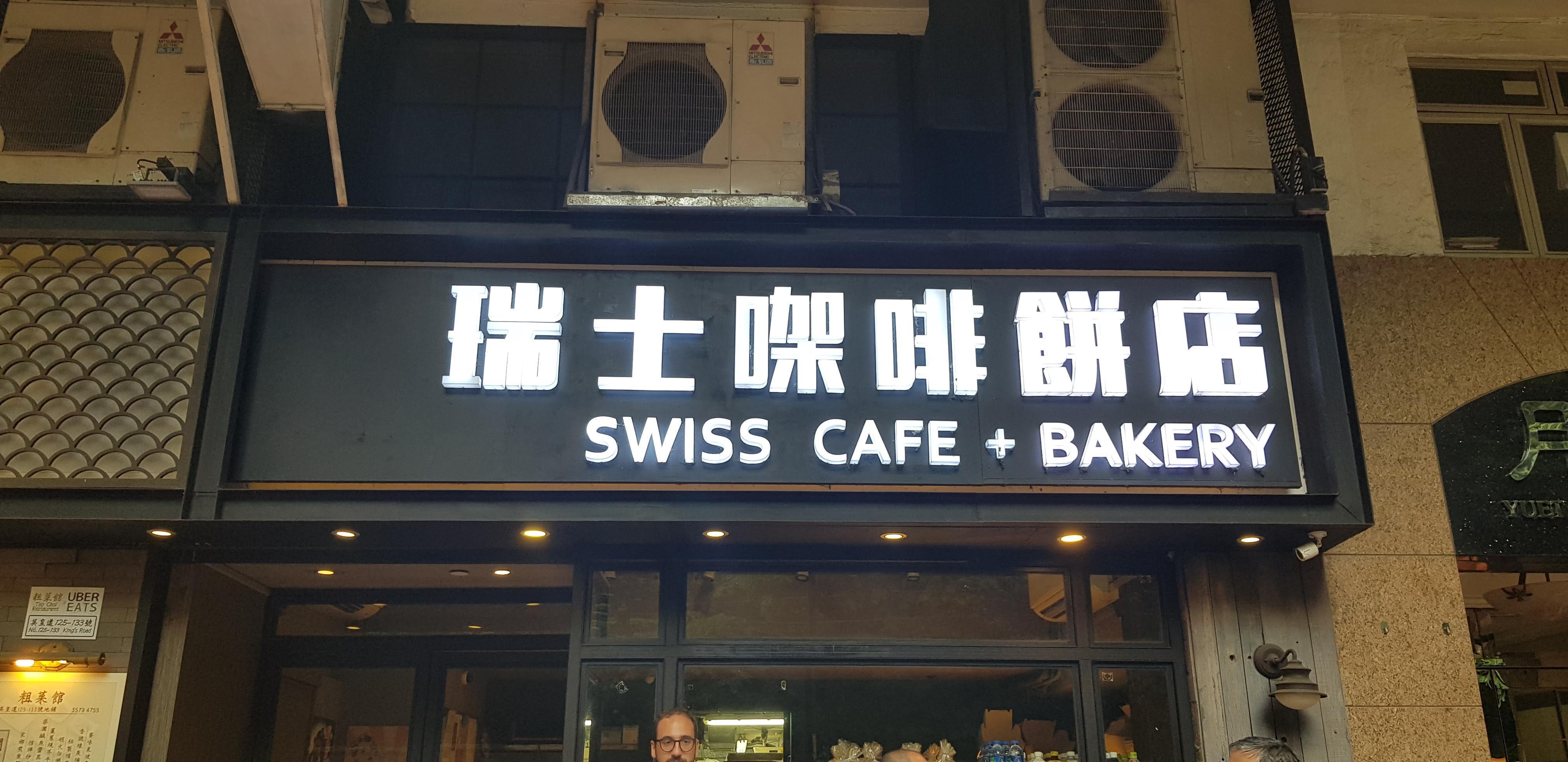 Une boulangerie suisse à Hong Kong, qui n'a de suisse que le nom